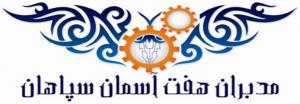 شرکت مدبران هفت آسمان سپاهان|طراحی و ساخت کانکتور نظامی و صنعتی
